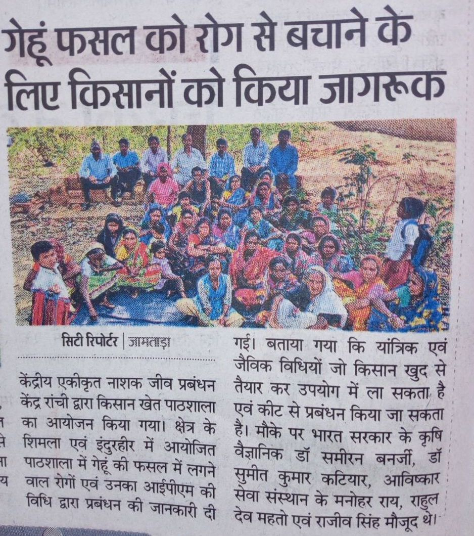 Media coverage of FFS at Jamtara District