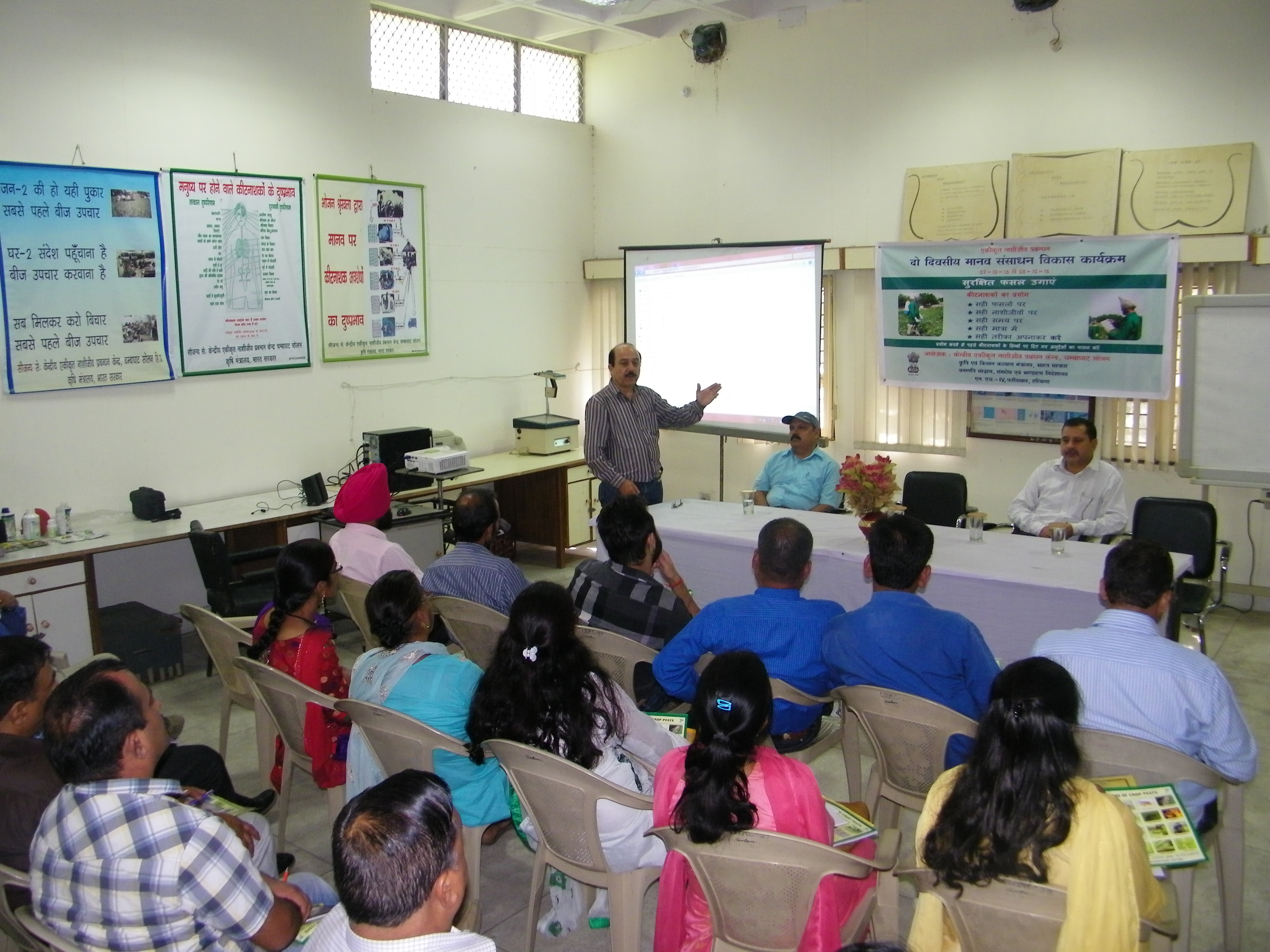 Two days HRD training in IPM